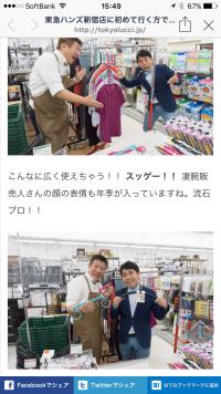 東京ルッチで実演販売を紹介!